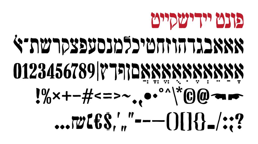 Yiddishkeit AlefAlefAlef Font