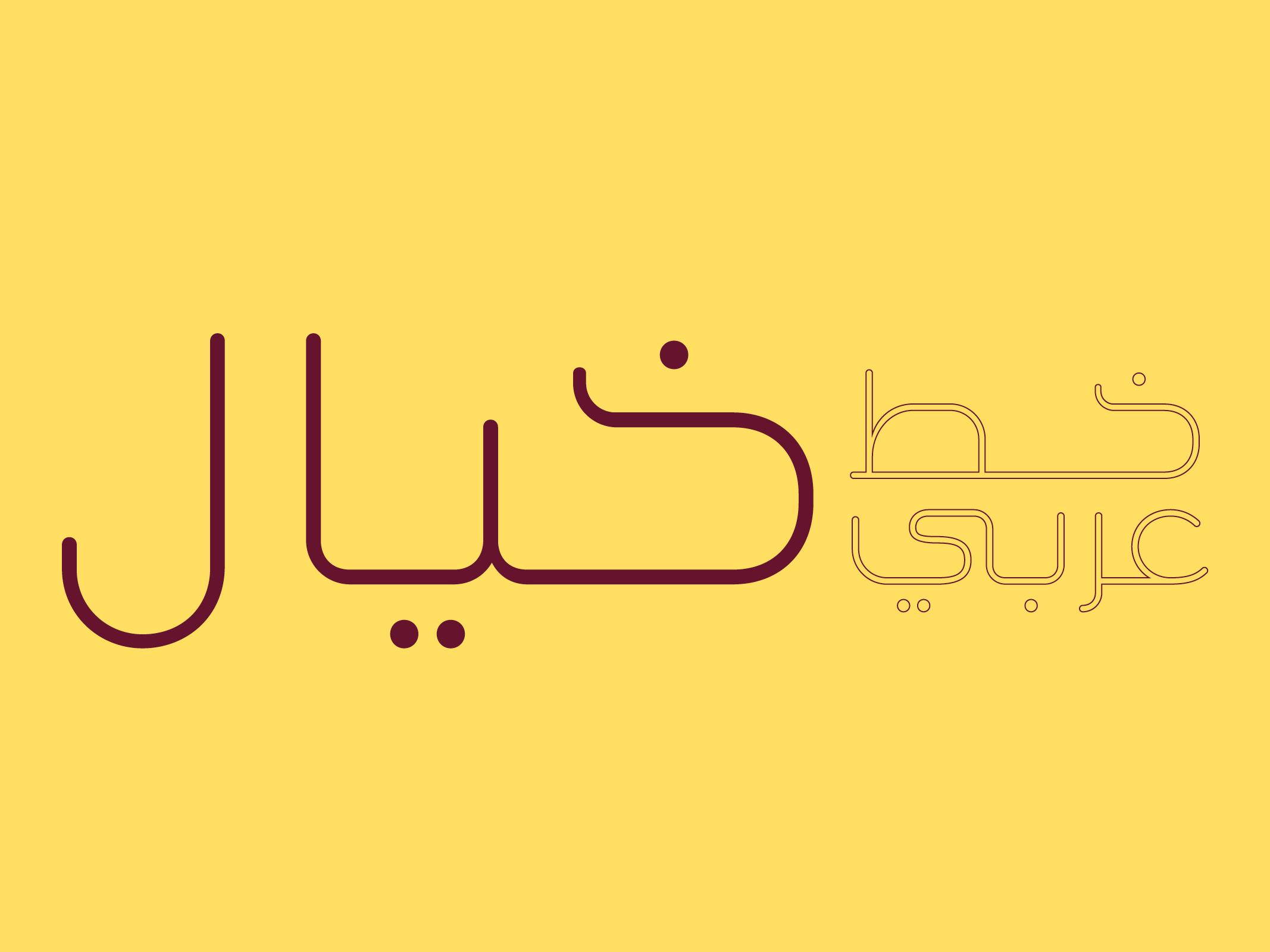 Khayal Arabic Font
